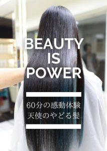 beauty is power「天使の宿る髪」
